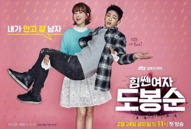Download Strong Woman Do Bong Soon Subtitle Indonesia