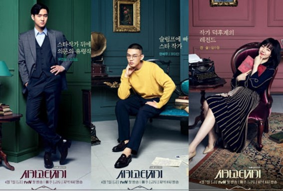 Download Chicago Typewriter Episode 14